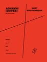 Mary Kouyoumdjian: Aghavni [Doves] for solo piano